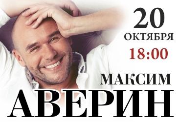 Цена билеты на концерт максим театр горького в самаре афиша