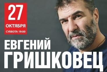 Гришковец спектакль билеты купить афиша городского театра уссурийск